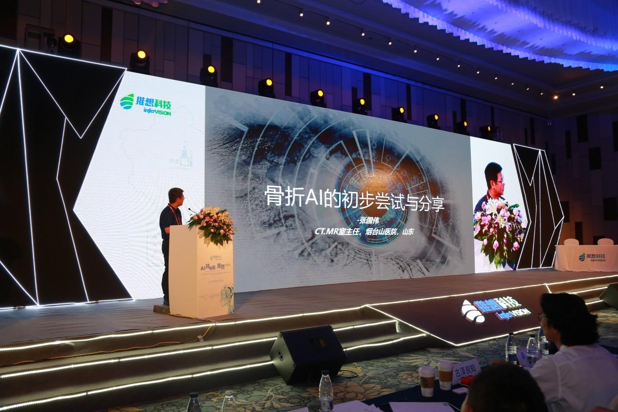我院CT.MR室主任张国伟在推想科技全球应用分享大会上作报告