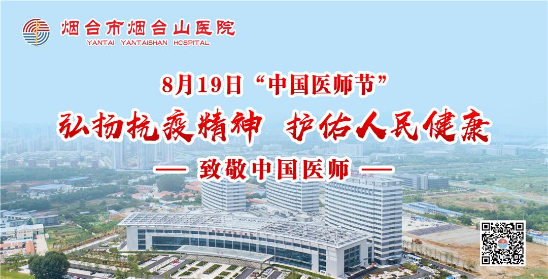 烟台山医院:弘扬抗疫精神 促进医院发展