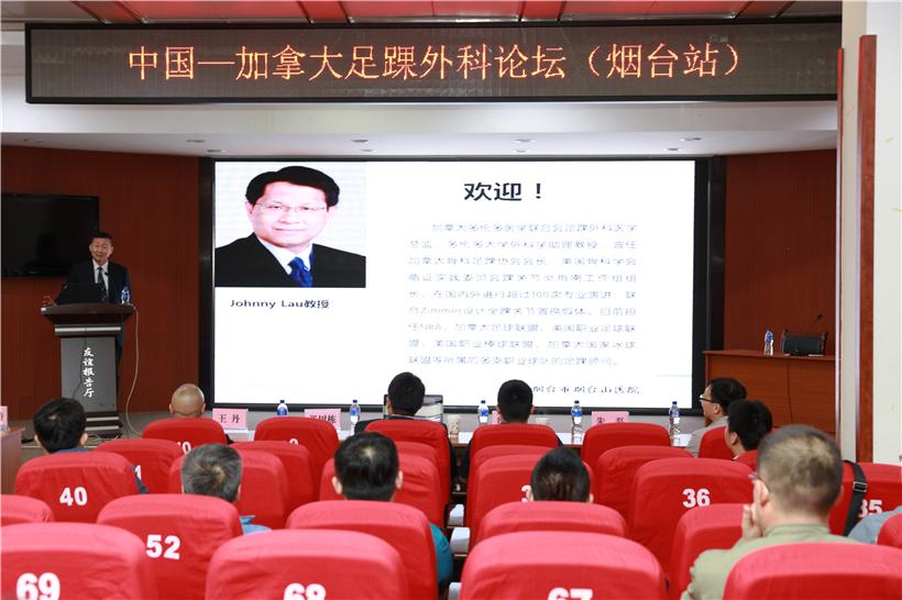 中国-加拿大足踝外科论坛(烟台站)召开