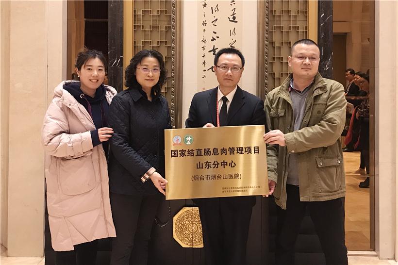 烟台山医院成为国家结直肠息肉管理项目山东分中心