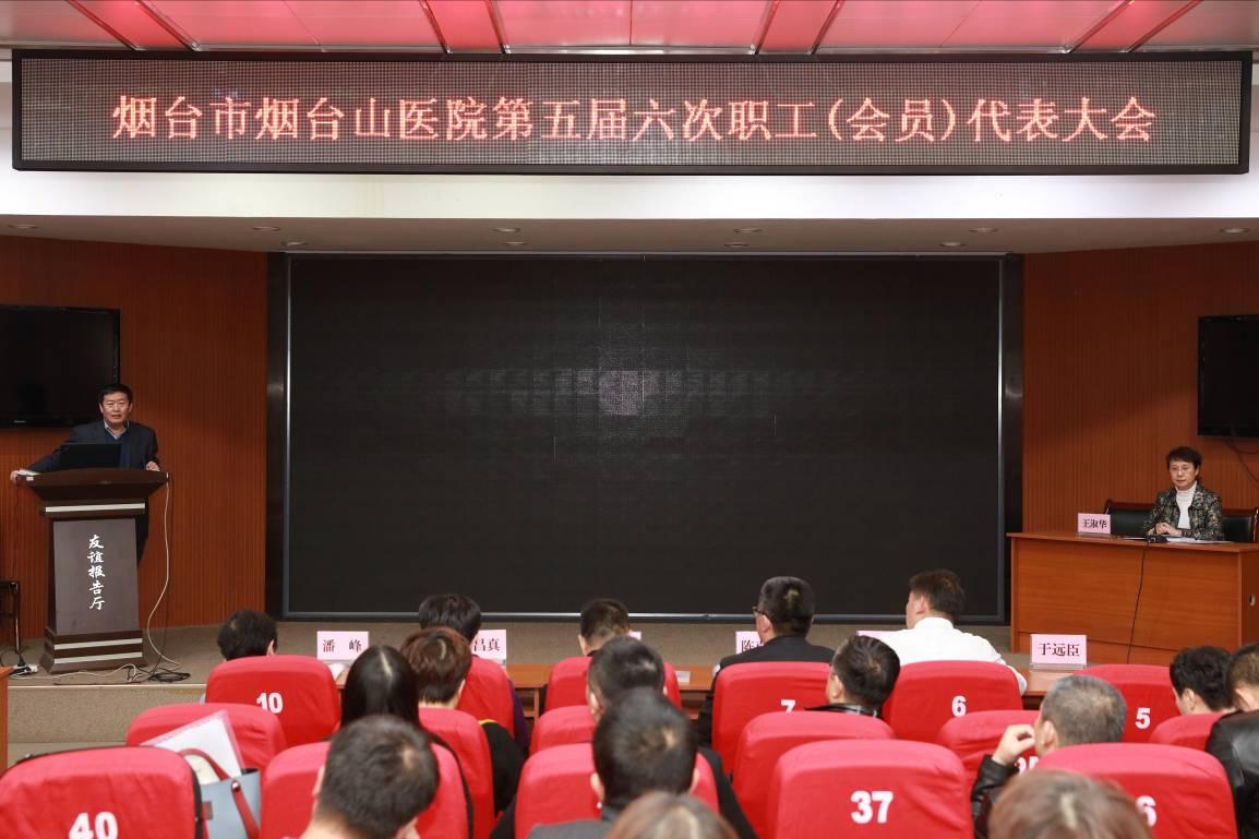 烟台市烟台山医院第五届六次职工(会员)代表大会召开